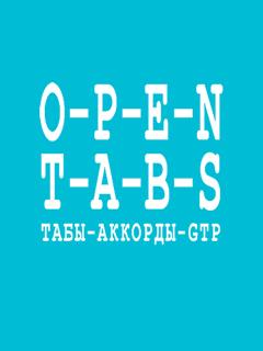 Аккорды, Табы, GTP