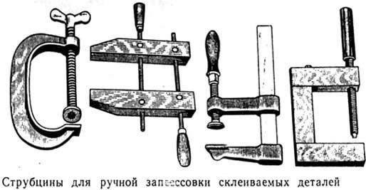 Струбцины для ручной запресовки склеиваемых деталей