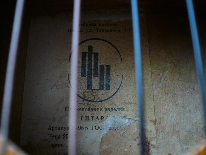 Этикетка производителя гитары Фабрика пианино