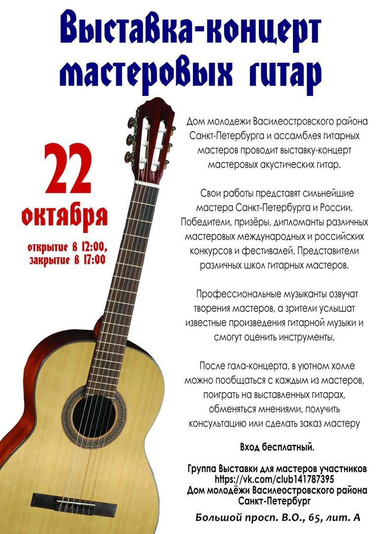 22 октября 2017, Санкт-Петербург: Выставка - концерт мастеровых гитар